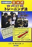 中学校数学科・志水式音声計算トレーニング法