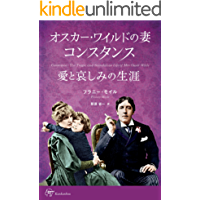 Constance: The Tragic and Scandalous Life of Mrs Oscar Wilde Womans Best (Japanese Edition)