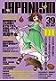 ジャパニズム 39 (青林堂ビジュアル)