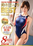 鈴村あいり 8時間 BEST PRESTIGE PREMIUM TREASURE VOL.05/プレステージ [DVD]