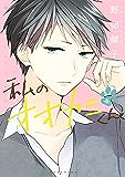 私のオオカミくん(4) (ARIAコミックス)