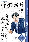 NHK 将棋講座 2017年 3月号 [雑誌] (NHKテキスト)