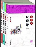 蒋勋说红楼梦5-8辑(套装共4册)