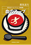 血のスープ~都筑道夫コレクション〈怪談篇〉~ (光文社文庫)