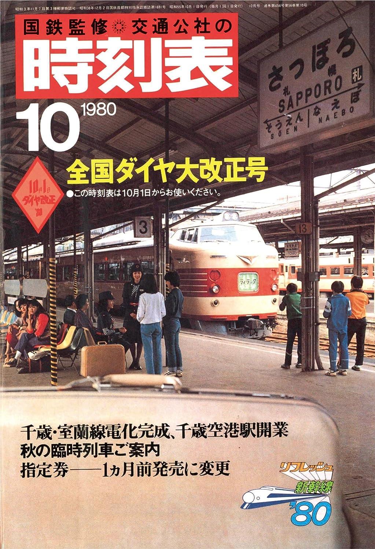 時刻表復刻版 1980年10月号 | JTBパブリッシング | 趣味・実用 ...