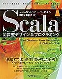 Scala関数型デザイン&プログラミング―Scalazコントリビューターによる関数型徹底ガイド