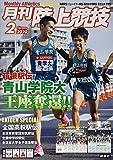 月刊陸上競技 2020年 02 月号 [雑誌]