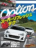 Option (オプション) 2017年 8月号 [雑誌]