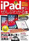 iPadがぜんぶわかる本 2019年最新版 (洋泉社MOOK)