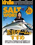 SALT WORLD(ソルトワールド) 2019年12月号 Vol.139(五目ゲームのすすめ)[雑誌]
