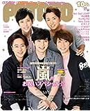 POTATO(ポテト) 2018年 10 月号 [雑誌]