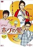 [DVD]ホグの愛 DVD-BOX2
