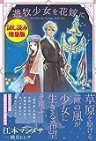 遊牧少女を花嫁に〈試し読み増量版〉 (PASH! ブックス)