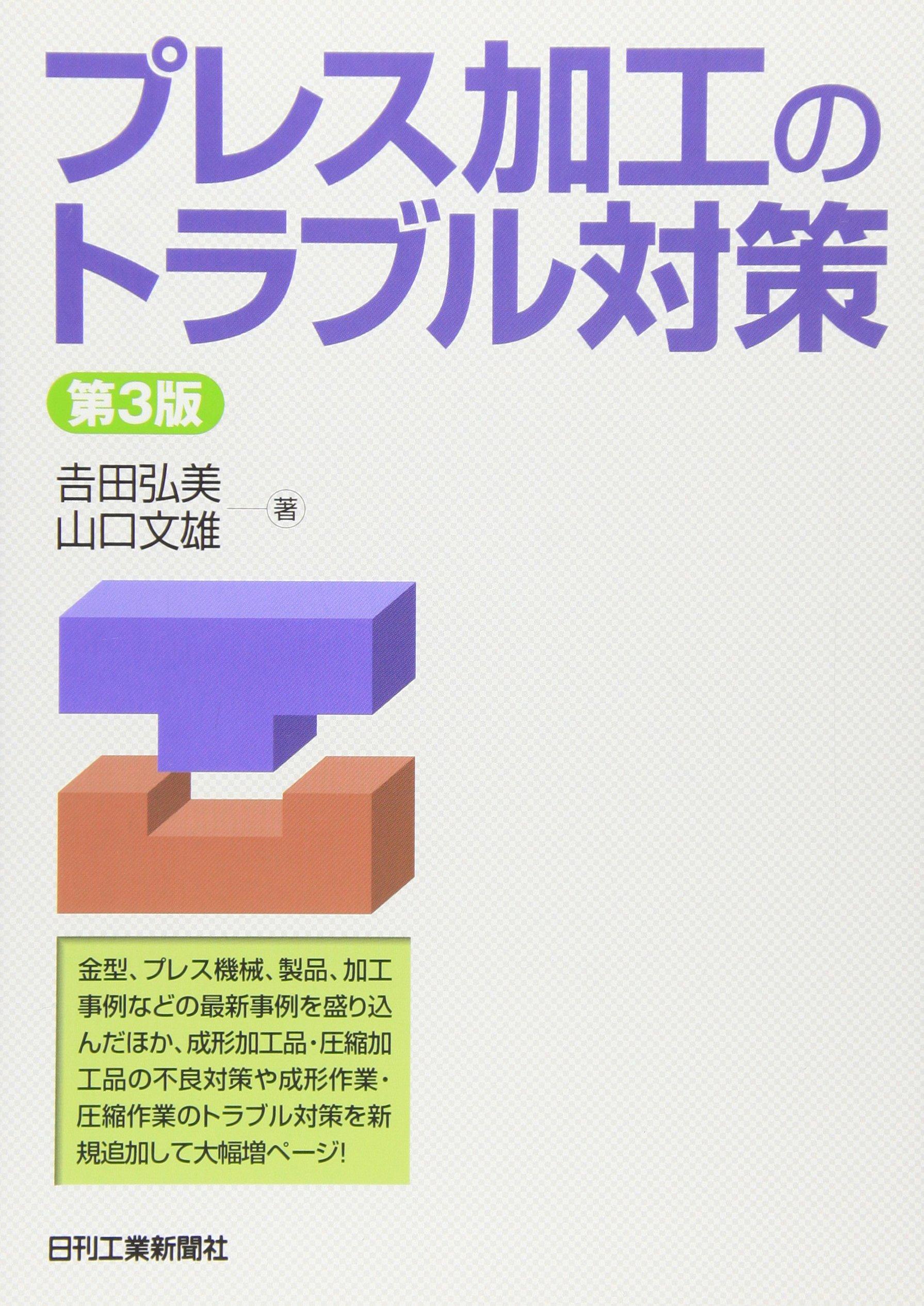 Read Online Puresu kakō no toraburu taisaku ebook