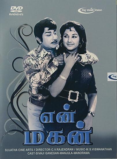 Amazon in: Buy En Magan - Tamil Movie HD DVD | Sivaji