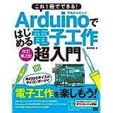 これ1冊でできる! Arduinoではじめる電子工作 超入門 改訂第2版