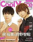 Cool Voice Vol.28 (生活シリーズ)
