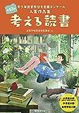 考える読書 第63回青少年読書感想文全国コンクール入賞作品集