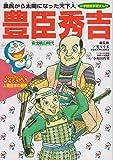 豊臣秀吉―安土桃山時代 (小学館版学習まんが―ドラえもん人物日本の歴史)