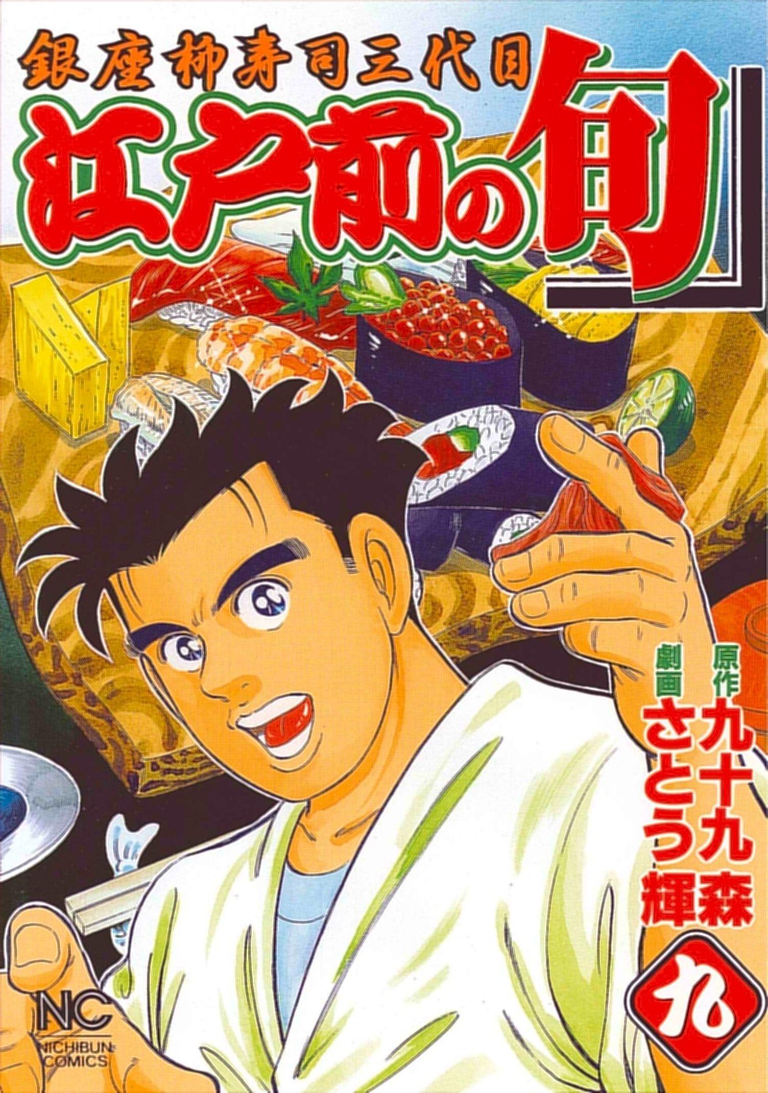 Download 江戸前の旬 9―銀座柳寿司三代目 (ニチブンコミックス) pdf