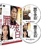 罪の余白 [DVD]