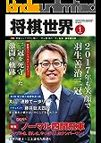 将棋世界 2017年1月号 [雑誌]