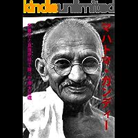 Mahatma Gandhi: Ahimsa to Satyagraha de tatakatta idai na tamashii (Japanese Edition)