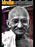 マハトマ・ガンディー: 非暴力と真理把持で闘った偉大な魂