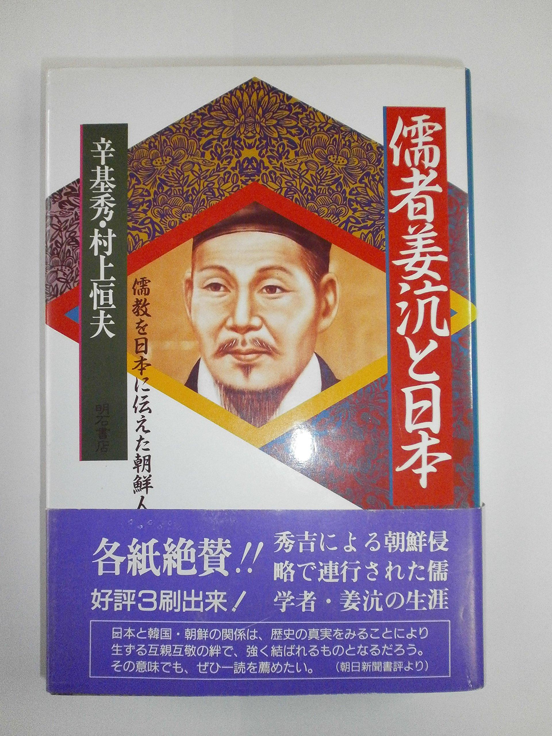 Amazon.co.jp: 儒者姜沆と日本―儒教を日本に伝えた朝鮮人: 辛基秀 ...