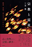 宗教と震災―阪神・淡路、東日本のそれから