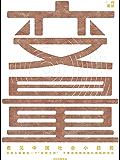 变量:看见中国社会小趋势(罗振宇2018开年演讲推荐!洞察小趋势与大机会!)