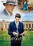 奇蹟がくれた数式 [DVD]