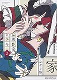 女流作家とユキ 2 (ジーンピクシブシリーズ)