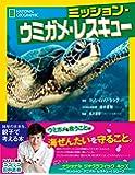 ミッション・ウミガメ・レスキュー (ナショナル ジオグラフィック キッズ)