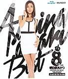 朝日奈あかりPREMIUM BOX8時間 (ブルーレイディスク) アイデアポケット [Blu-ray]