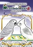 鳥クラスタに捧ぐ鳥4コマ6 (オカメインコから文鳥ヨウム等など鳥づくし♪)