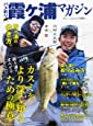 バス釣り霞ヶ浦マガジン (別冊つり人 Vol. 491)