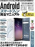 Androidスマートフォン完全マニュアル (2018年最新版)