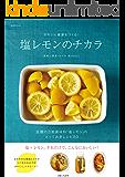 塩レモンのチカラ 生活シリーズ