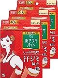 【まとめ買い】リフ あせワキパット あせジミ防止・防臭シート お徳用 モカベージュ 40枚 ×3個