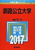 釧路公立大学 (2017年版大学入試シリーズ)