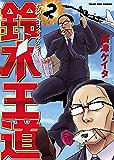 お約束コンサルタント 鈴木王道(2) (ヤングキングコミックス)
