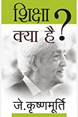 Shiksha Kya Hai (Hindi) Kindle Edition