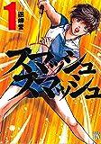 スマッシュ×スマッシュ(1)(A.L.C.DX)