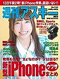 週刊アスキーNo.1194(2018年9月4日発行) [雑誌]