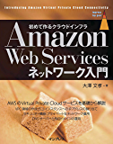 Amazon Web Servicesネットワーク入門 impress top gearシリーズ