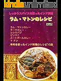 しっかりスパイスを使ったインド料理、ラム・マトンのレシピ: スパイスでおいしくなるラム・マトンのカレーとインド料理のレシピ