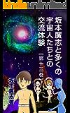 坂本廣志と多くの宇宙人たちとの交流体験 第十三巻