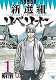 新選組リベリオン(1)(ヤングチャンピオン・コミックス)
