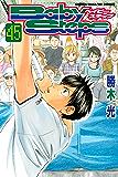 ベイビーステップ(45) (週刊少年マガジンコミックス)